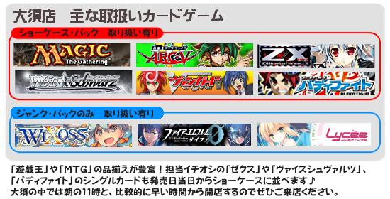 取扱いゲーム一覧oosu20170320