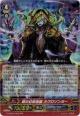 屍の幻妖術師 ネグロゾンガー