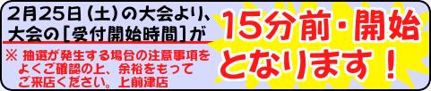 カテゴリー大会受付 開始時間の変更01-上前津