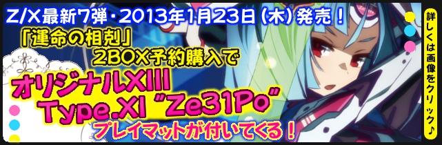 toppop-zx07-01